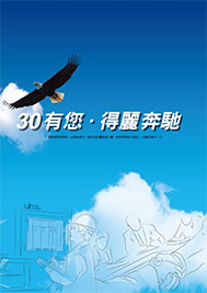 The 30th anniversary of Taiwan Litz