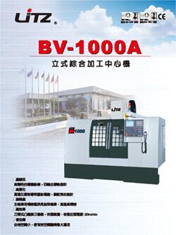 BV-1000A-2013.A版