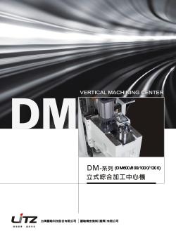 DM-600-800-1000-1200