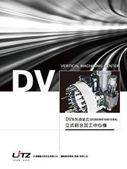 DV-600-800-1200