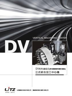 DV-600-800-1000-1200A