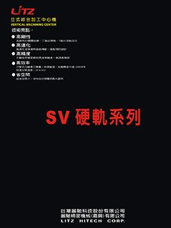 SV 系列