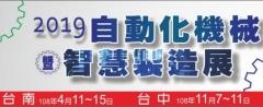 2019台南自動化機械暨智慧製造展