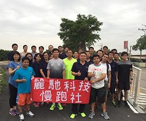 2015慢跑社