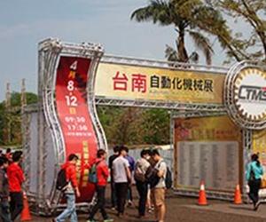 2016-台南展
