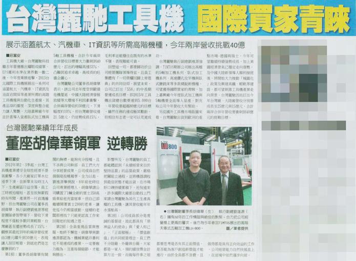台灣麗馳工具機獲國際買家青睞